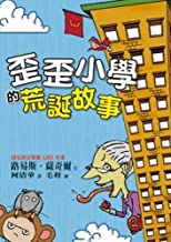 Sideways Stories from Wayside School (Chinese Edition)
