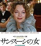 サン・スーシの女(スペシャル・プライス)[Blu-ray/ブルーレイ]