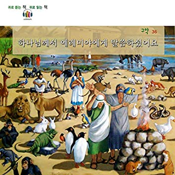 The Bible story [The Old Testament] 8