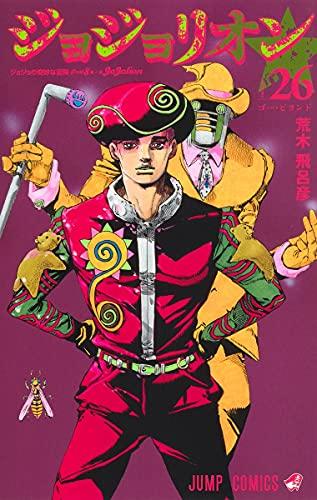 ジョジョリオン 26 (ジャンプコミックス)