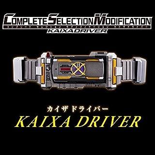 COMPLETE SELECTION MODIFICATION KAIXADRIVER(CSMカイザドライバー) (ボーイズトイショップ限定)