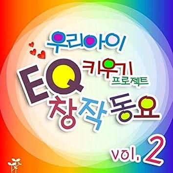 우리아이 EQ키우기 프로젝트-EQ 창작 동요2