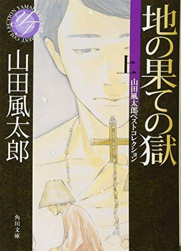 地の果ての獄 上 山田風太郎ベストコレクション (角川文庫)