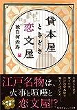 貸本屋ときどき恋文屋 (集英社オレンジ文庫)