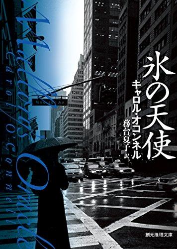 氷の天使 〈キャシー・マロリー・シリーズ〉 (創元推理文庫)