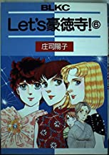 Let's豪徳寺! 6 (Be・Loveコミックス)
