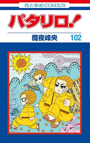 パタリロ! 102 (花とゆめCOMICS)