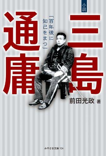 小説 三島通庸「百年後に知己をまつ」 (みやざき文庫104)