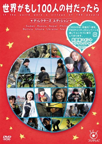 『フジテレビ 世界がもし100人の村だったら ディレクターズ エディション [DVD]』のトップ画像
