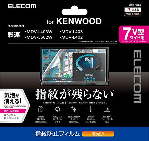 エレコム カーナビ 保護フィルム 7V型ワイド 指紋防止 高光沢 KENWOOD 彩速 MDV-Lシリーズ対応 【安心の日本製】 CAR-FLKL7