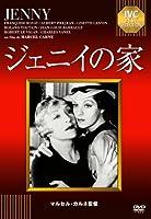 ジェニイの家《IVC BEST SELECTION》 [DVD]