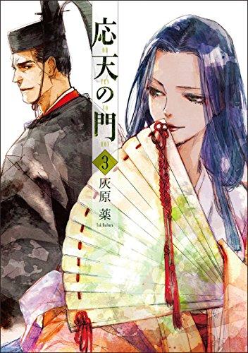 応天の門 3巻: バンチコミックスの詳細を見る