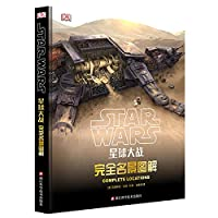 Star Wars: the complete scene diagram(Chinese Edition)