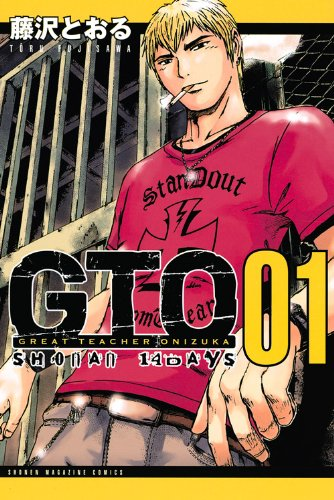 GTO SHONAN 14DAYS(1) (講談社コミックス)の詳細を見る