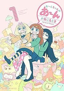 あ~んちゃんのあ~ん(1) (星海社コミックス)