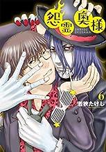 怨霊奥様 コミック 1-6巻セット