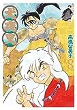 犬夜叉 ワイド版 (8) (少年サンデーコミックススペシャル)