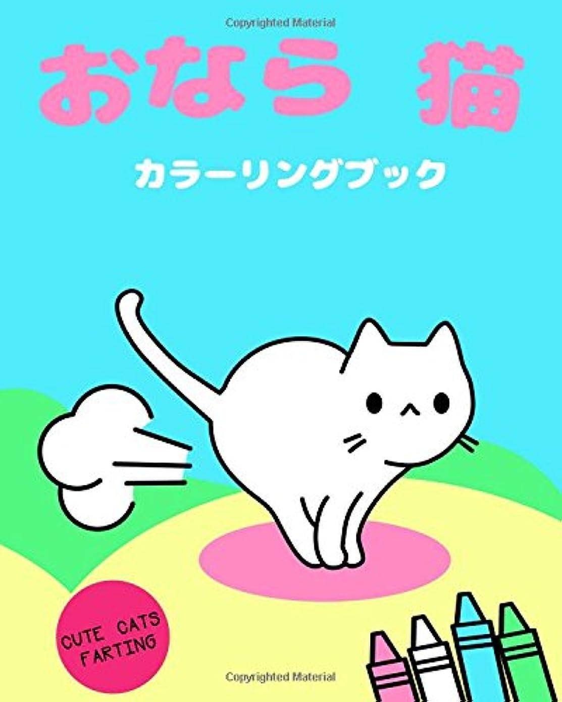 姿を消す夫イヤホンCute Cats Farting: おなら 猫 ?カラーリングブック