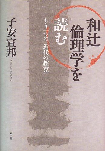 和辻倫理学を読む もう一つの「近代の超克」