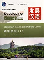 Developing Chinese - Elementary Reading and Writing Course vol.1