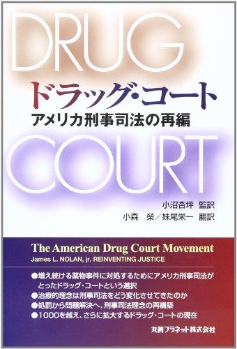 ドラッグ・コート―アメリカ刑事司法の再編