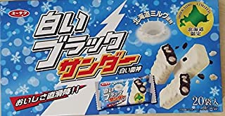 [Hokkaido limited] white black Thunder 20 bags input