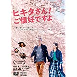 【Amazon.co.jp限定】ヒキタさん! ご懐妊ですよ(Amazon.co.jp限定特典:ミニポスター2種セット) [DVD]