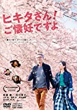 【Amazon.co.jp限定】ヒキタさん! ご懐妊ですよ(Amazon.co.jp限定特典:ミニポスター2種セット) [DVD]