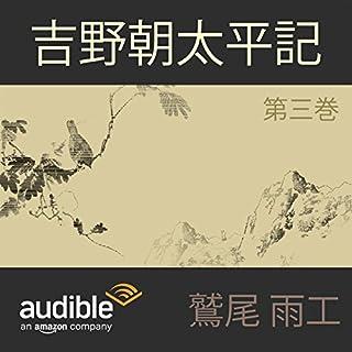 『吉野朝太平記 第三巻』のカバーアート