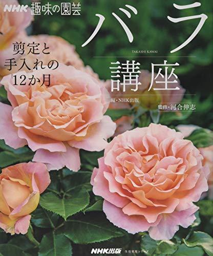 NHK趣味の園芸 バラ講座―剪定と手入れの12か月 (生活実用シリーズ)