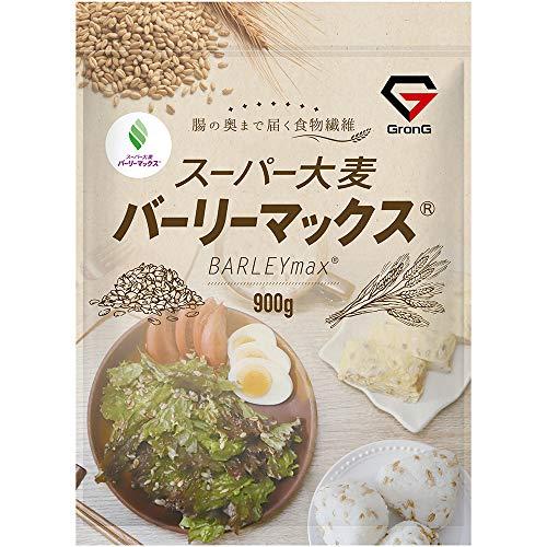 GronG(グロング) スーパー大麦 バーリーマックス® 900g 大麦・押麦 食物繊維