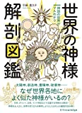 世界の神様 解剖図鑑