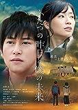 ふたつの昨日と僕の未来[DVD]