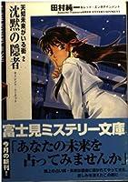 沈黙の隠者(サイレント・ハーミット)―天知未来がいる街〈2〉 (富士見ミステリー文庫)