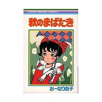 秋のまばたき (りぼんマスコットコミックス)