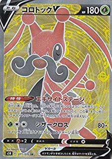 ポケモンカードゲーム S5R 071/070 コロトックV 草 (SR スーパーレア) 拡張パック 連撃マスター