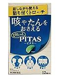 【第2類医薬品】ピタスせきトローチ 12個