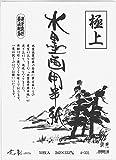 京の象 半紙 水墨画用半紙 50枚入 4-331