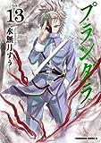 プランダラ(13) (角川コミックス・エース)