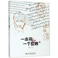一本书和一个世界(Ⅰ)
