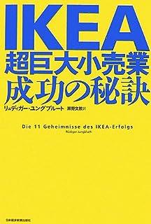IKEA 超巨大小売業、成功の秘訣