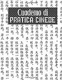 Cuaderno di Pratica Cinese: Diario di bordo per la calligrafia   Quaderno di lavoro carino   Consegnato di esercizi per la scrittura di caratteri ... Formazione alla scrittura a mano in mandarino