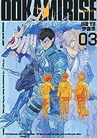 オオカミライズ コミック 1-3巻セット