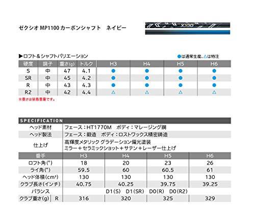 DUNLOP(ダンロップ)ユーティリティXXIOゼクシオイレブンハイブリッドMP1100シャフトカーボンメンズ右ネイビーロフト角:26度番手:H6フレックス:SR39.25インチゴルフクラブユーティリティクラブ