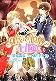 身代わり伯爵の冒険 第4巻 (あすかコミックスDX)