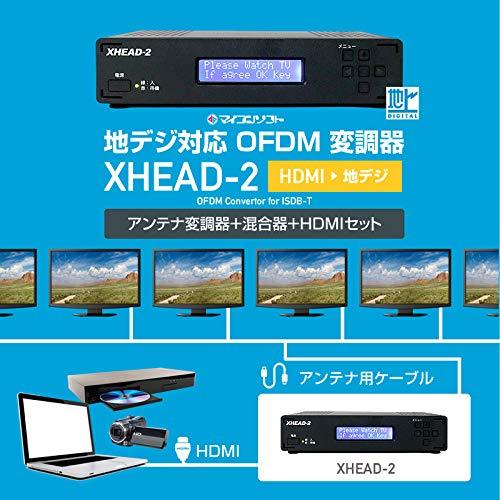 『マイコンソフト 地デジ対応 OFDM変調器 混合器+HDMIケーブル付限定セット XHEAD-2 DP3913555 電波新聞社 アンテナ デジタル変調器』の2枚目の画像