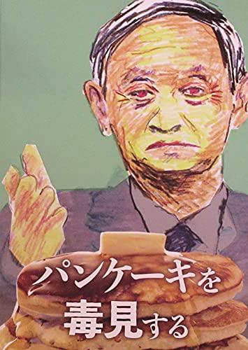 【映画パンフレット】パンケーキを毒見する 監督 内山雄人 企画 河村光庸