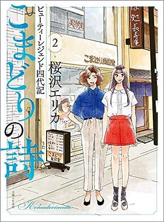 こまどりの詩 2 (週刊女性コミックス)