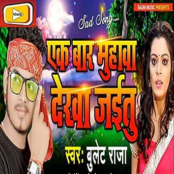 Ek Bar Muuhwa Dekha Jaitu (original)
