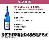 ドイツ 白ワイン やや甘口 ファーバーレーベ ドイツ白ワイン 辛口 リースリング 2種 各3本 飲み比べ ワインセット 厳選セット vol.1